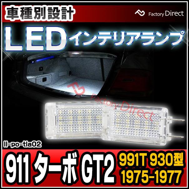 LL-PO-TLA02 911 Turbo ターボ GT2(991T 930型 1975-1977) Porsche ポルシェ LEDインテリアアンプ 室内灯 レーシングダッシュ製 )