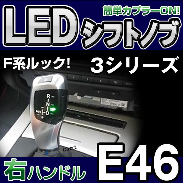 BMSK-S46A-R BMW LEDシフトノブ 右ハンドル用 3シリーズ E46 レーシングダッシュ製(LED シフト ノブ AT BMW カーアクセサリー パーツ カスタム 外車 アクセサリー カスタムパーツ 車用品 ドレスアップ 車 bmwled パーツ)