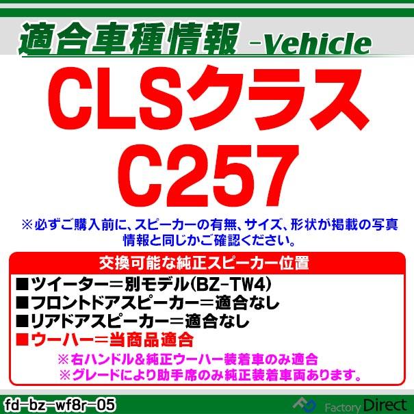 fd-bz-wf8r-05 CLSクラス C257 メルセデスベンツ純正交換ウーハーカプラーONトレードイン( 車 アクセサリー ウーハー カーアクセサリー 車用品 ウーファー カプラー カプラーオン カスタム パーツ カスタムパーツ メルセデス ベンツ )