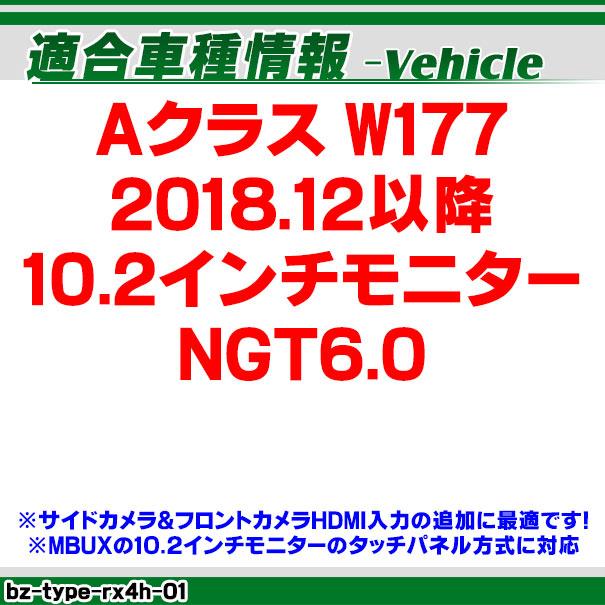 in-bz-type-rx4h01 AVインターフェイス Aクラス W177 (2018.12以降 10.2インチモニター NGT6.0) HDMI入力搭載 MBUXのタッチパネル方式対応 フロント&サイドカメラ増設などに最適 メルセデスベンツ ( インターフェース ベンツ 車パーツ )