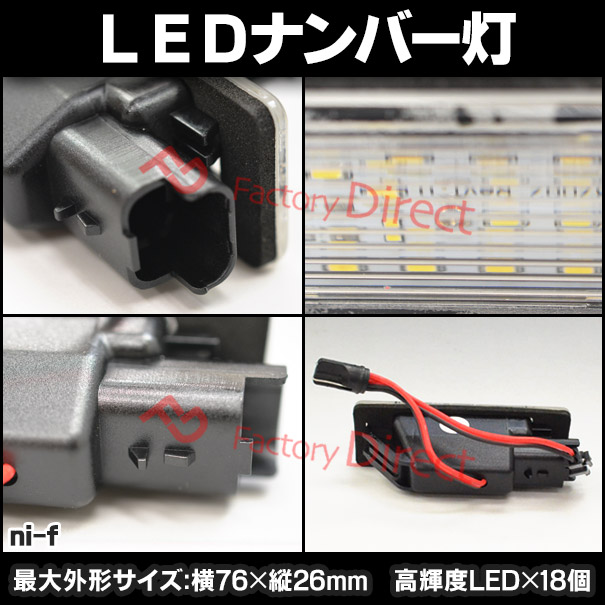 ll-ni-f03 LEDナンバー灯 Latio ラティオ(N17T系 H24.10以降 2012.10以降)ライセンスランプ NISSAN ニッサン 日産 自社企画商品 (LED ナンバー灯 カーアクセサリー ランプ パーツ カスタムパーツ ナンバーランプ )