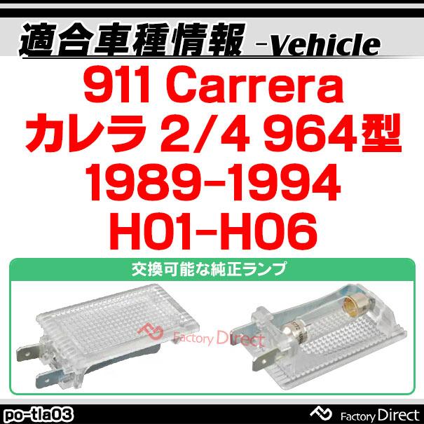 LL-PO-TLA03 911 Carrera カレラ 2 4 (964型 1989-1994) Porsche ポルシェ LEDインテリアアンプ 室内灯 レーシングダッシュ製 )