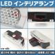 LL-VW-CLB09 Passart パサートB7(3C 2011以降) 5605071W VW・フォルクスワーゲン LEDインテリアランプ カーテシランプ レーシングダッシュ製 )