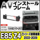 CA-BM11-127A AVインストールキット ナビ取付 1DIN フレーム BMW Zシリーズ E85 Z4 前期 後期 2003-2009(グッズ 車 車用 車用品 カーグッズ カー用品 取り付けキット)