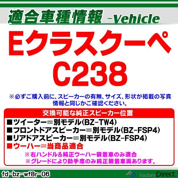 fd-bz-wf8r-06 Eクラスクーペ C238 メルセデスベンツ純正交換ウーハーカプラーONトレードイン( 車 アクセサリー ウーハー カーアクセサリー 車用品 ウーファー eクラス カスタム パーツ カスタムパーツ メルセデス ベンツ )