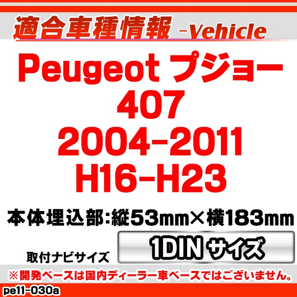 CA-PE11-030A Peugeot プジョー AVインストールキット 1DIN 407(2004-2010) ナビ取付フレーム(カスタム パーツ 車 キット カーオーディオ カスタムパーツ ナビゲーション ナビ取付キット ナビフレーム オーディオ 取り付けキット)