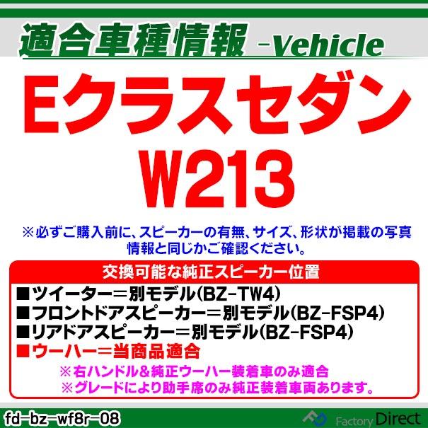 fd-bz-wf8r-08 Eクラスセダン W213 メルセデスベンツ純正交換ウーハーカプラーONトレードイン( 車 アクセサリー ウーハー カーアクセサリー 車用品 ウーファー セダン eクラス カスタム パーツ カスタムパーツ メルセデス ベンツ )