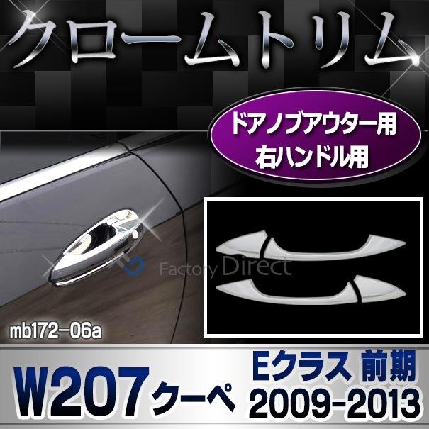 ri-mb172-06(110-06) ドアハンドル(右ハンドル用) Eクラス W207 C207 A207(クーペ 前期 2009-2013 H21-H25) MercedesBenz メルセデスベンツ クロームメッキランプトリム ガーニッシュ カバー ( ベンツ)