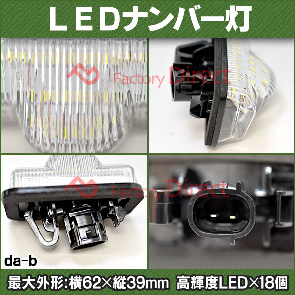 ll-da-b02 LEDナンバー灯 CAST キャスト(LA250.260系 H27.09以降 2015.09以降)ダイハツLEDライセンスランプ(LED ナンバー灯 カー アクセサリー ドレスアップ ナンバーライト ナンバープレートランプ カスタム 車用 パーツ)