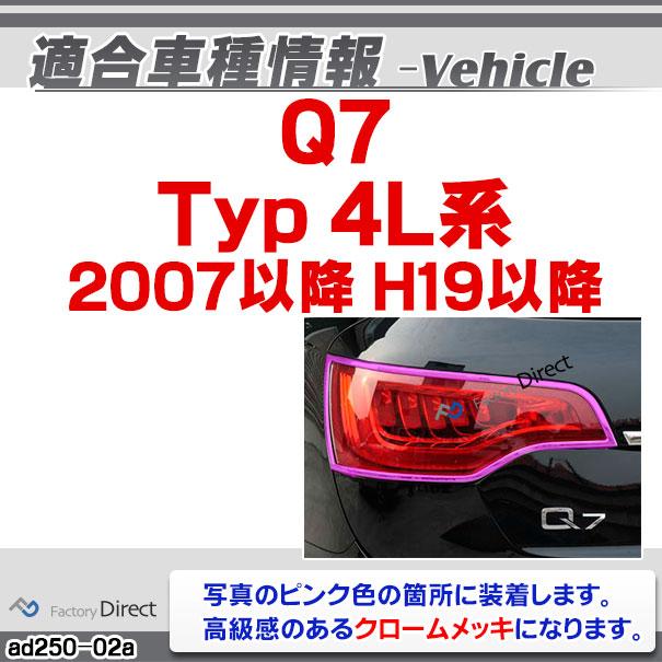 ri-ad250-02 テールライト用 Q7(Typ 4L系 2007以降 H19以降) AUDI アウディ クローム メッキ ランプ トリム ガーニッシュ カバー ( カスタム パーツ カスタムパーツ テールランプ アウディー メッキトリム メッキパーツ 車用品 )