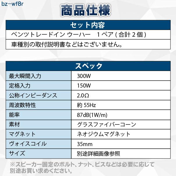 fd-bz-wf8r-10 GLCクラス X253 メルセデスベンツ純正交換ウーハーカプラーONトレードイン( 車 ウーハー カーアクセサリー ウーファー glcクラス glc カプラー カプラーオン カスタム パーツ カスタムパーツ メルセデス ベンツ )