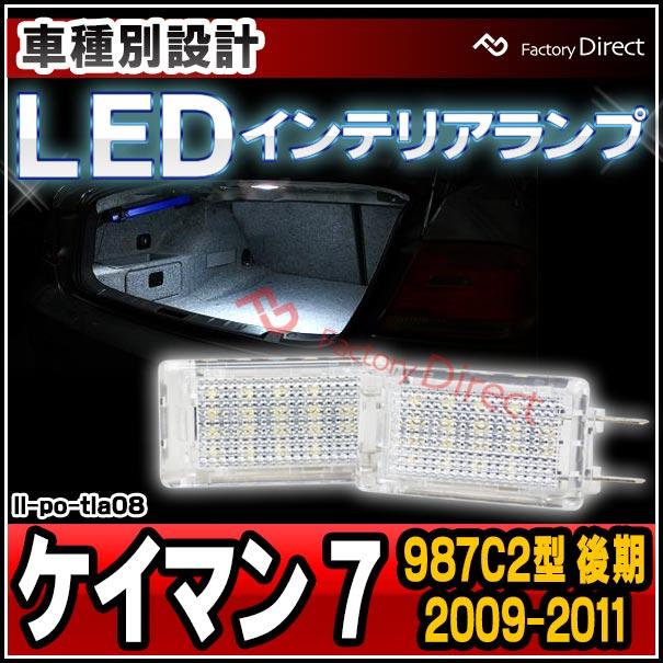 LL-PO-TLA08 Cayman ケイマン(987C2型 後期 2009-2011) Porsche ポルシェ LEDインテリアアンプ 室内灯 レーシングダッシュ製 )