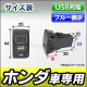 送料無料 USB-HO Cタイプ 本田 ホンダ HONDA車系 USB充電&電圧計(ブルー表示)カーUSBポート (増設 サービスホール USB充電 電圧計 )
