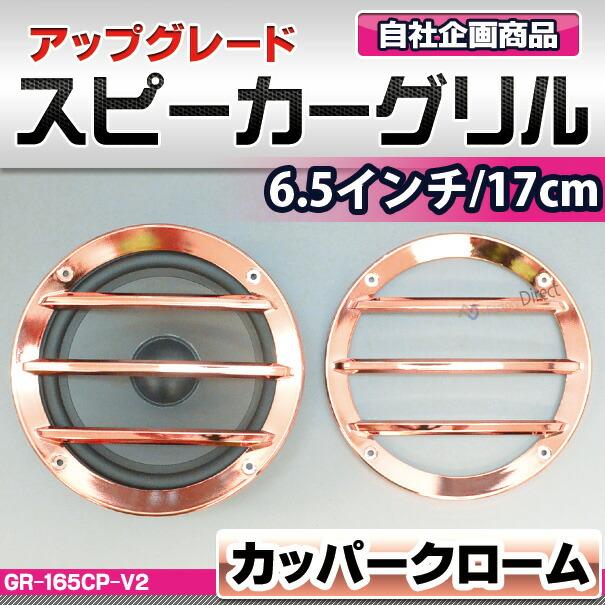 GR-165CP-V2 カッパークローム 3バー スピーカーグリル 6.5インチ 17cm 16cm 用( カスタム 改造 パーツ 車 メッキ カースピーカー スピーカー カバー カーオーディオ オーディオ グリル カスタムパーツ スピーカーカバー メッキパーツ )