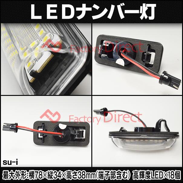 ll-su-i01 BRZ(ZC6系 H23.11以降 2011.11以降) SUBARU スバル LEDナンバー灯 ライセンスランプ( パーツ カスタム 車 LED ナンバープレート ナンバー灯 交換 ライト ナンバー ランプ ライセンス灯 ライセンスライト カスタムパーツ )
