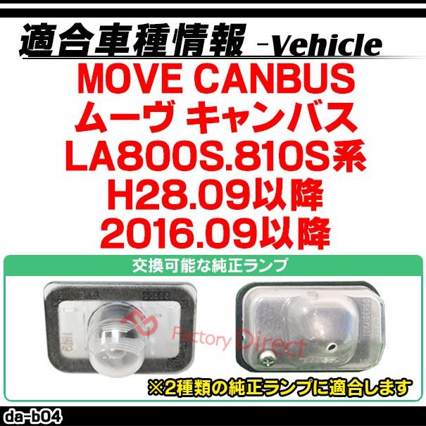 ll-da-b04 LEDナンバー灯 MOVE CANBUS ムーヴ キャンバス(LA800S.810S系 H28.09以降 2016.09以降)ダイハツLEDライセンスランプ(LED ナンバー灯 カー アクセサリー ドレスアップ ナンバーライト ナンバープレートランプ カスタム 車用 パーツ)