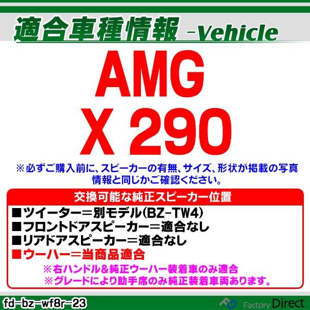 fd-bz-wf8r-23 AMG X 290 メルセデスベンツ純正交換ウーハーカプラーONトレードイン( 車 アクセサリー ウーハー カーアクセサリー 車用品 ウーファー カプラー カプラーオン カスタム パーツ カスタムパーツ メルセデス ベンツ )