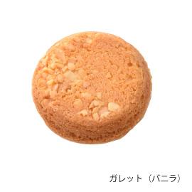 オータムモダン(9個入) AM-10N