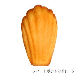 秋の味覚セット (6個入)