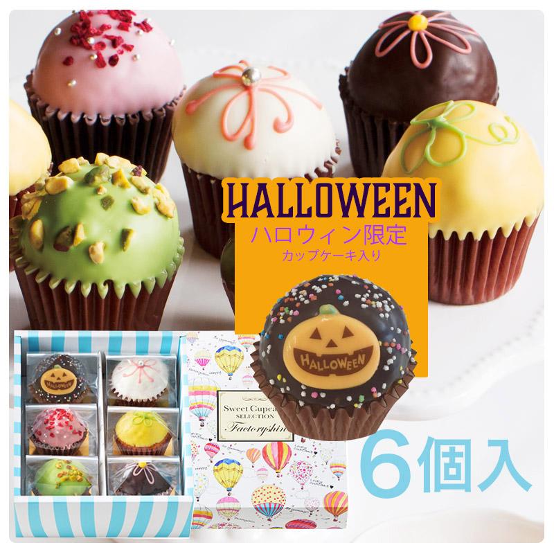 ハロウィンカップケーキ(6個入り)