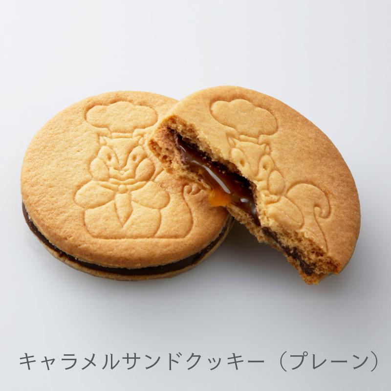 キャラメルサンドクッキー(10個入)CS-16