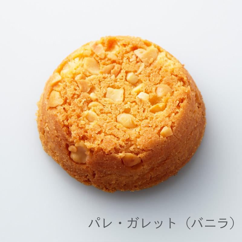 パレ・ガレット(8個入)G-13
