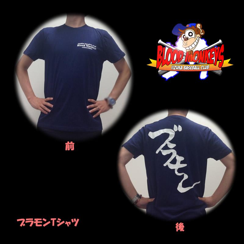 ブラモンTシャツ