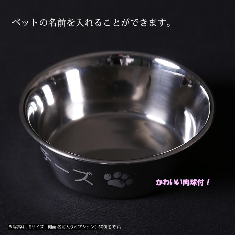 犬猫ウサギ 名前入り ステンレス製フードボウル Sサイズ