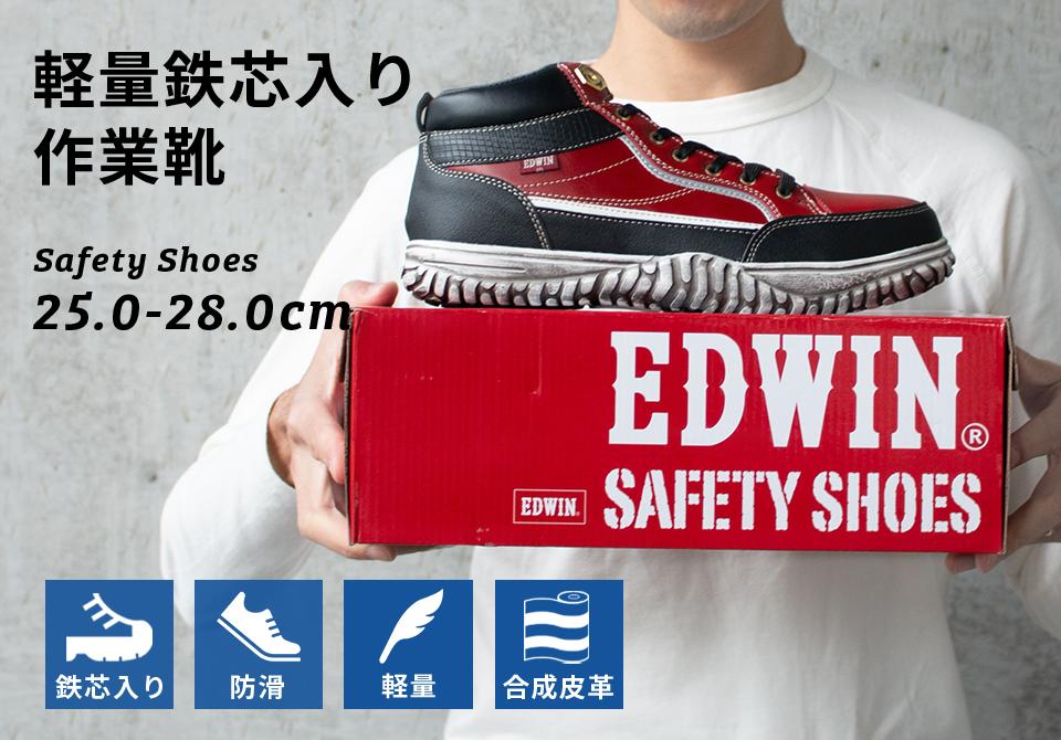 安全靴 スニーカー ハイカット メンズ セーフティー シューズ 作業靴 EDWIN