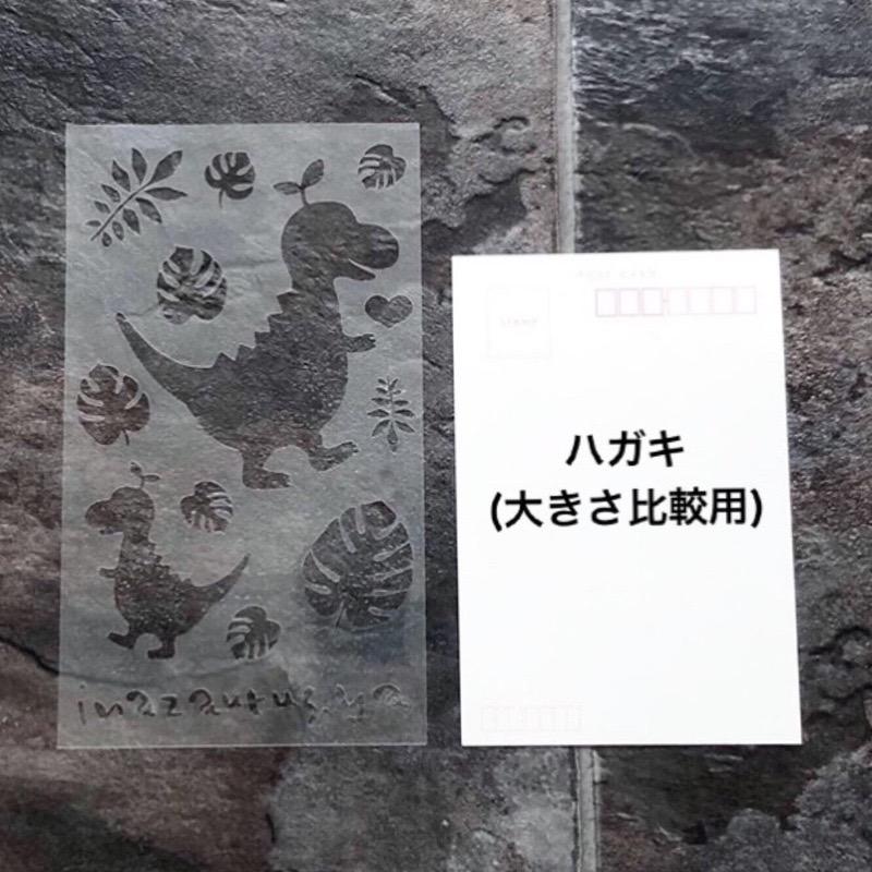 【送料込み】いなざうるす屋オリジナル 恐竜ステンシル