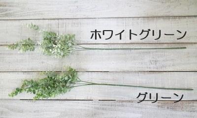 ロングユーカリ(ホワイトグリーン)