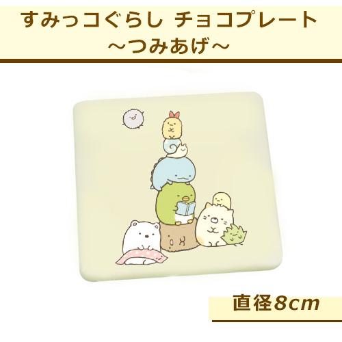 すみっコぐらし チョコプレート 直径8cm スクエア(ケーキとのセット販売のみ)