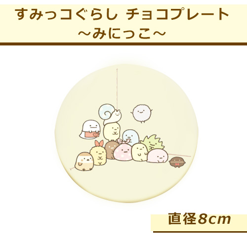 すみっコぐらし チョコプレート 直径8cm 丸(ケーキとのセット販売のみ)