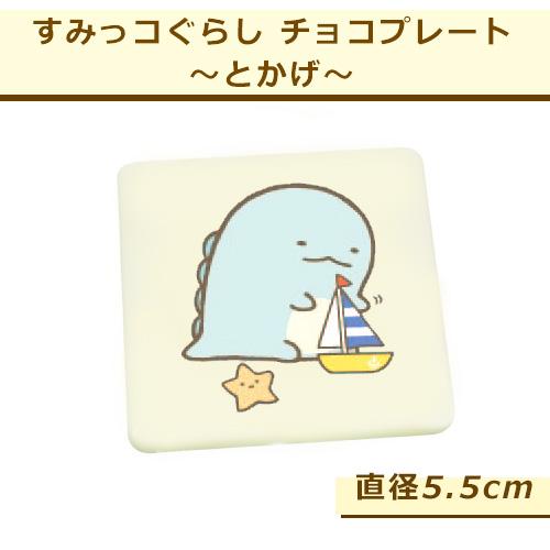 すみっコぐらし チョコプレート 直径5.5cm スクエア(ケーキとのセット販売のみ)