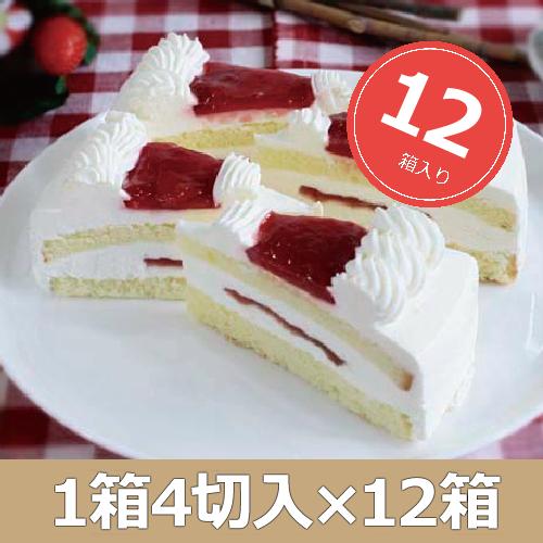 いちごのショートケーキ 1箱4切入×12箱 業務用カットケーキ