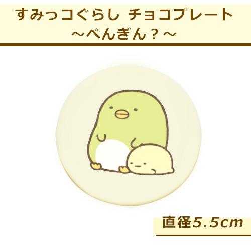 すみっコぐらし チョコプレート 直径5.5cm 丸(ヤマトクール便配送)