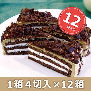 キャラメルチョコレート 1箱4切入×12箱 業務用カットケーキ