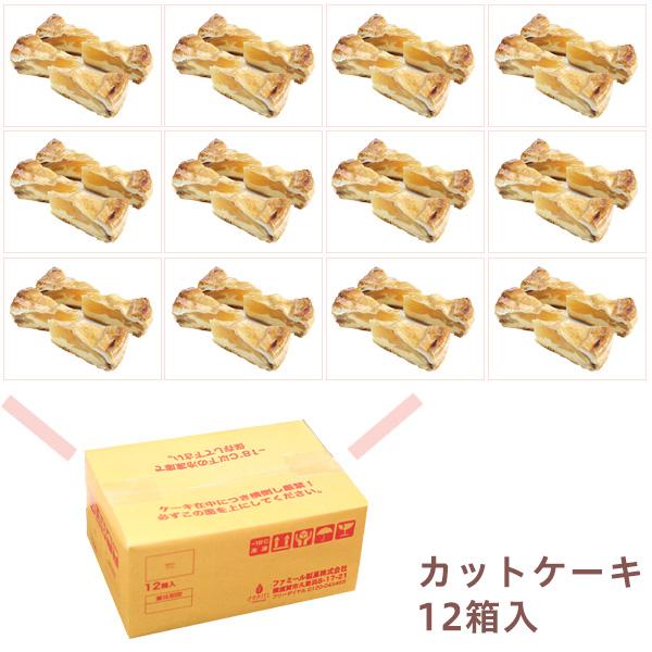 りんごいっぱいアップルパイ 1箱4切入×12箱 業務用カットケーキ
