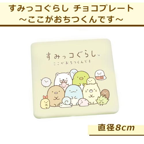 すみっコぐらし チョコプレート 8cm スクエア(ヤマトクール便配送)