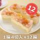 ピーチレアチーズ 1箱4切入×12箱 業務用カットケーキ