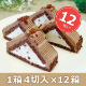 ショコラメゾン 1箱4切入×12箱 業務用カットケーキ