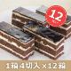 トランシェ・ド・ラムレーズン 1箱4切入×12箱 業務用カットケーキ