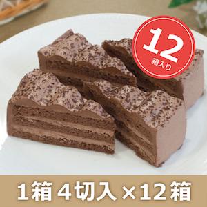 ドルチェ・チョコ 1箱4切入×12箱 業務用カットケーキ