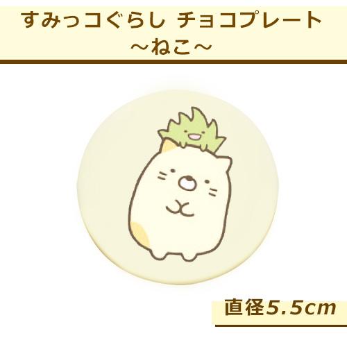 すみっコぐらしケーキ4号 ねこ