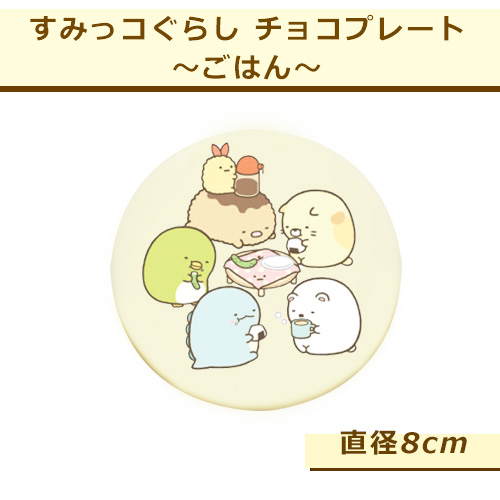 すみっコぐらし チョコプレート 直径8cm 丸(チョコプレート単品販売)