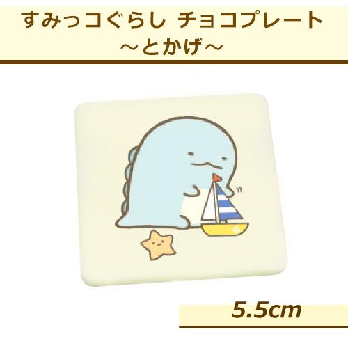 すみっコぐらし チョコプレート 5.5cm スクエア(チョコプレート単品販売)