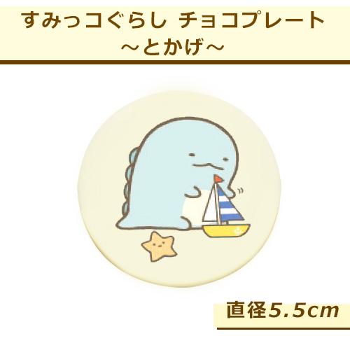 すみっコぐらし チョコプレート 直径5.5cm 丸(チョコプレート単品販売)
