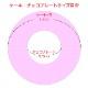 【セット】アニバーサリーケーキ4号 ロウソクつき&写真プリントチョコプレート 直径5.5cm 丸