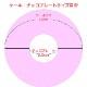 【セット】アニバーサリーケーキ5号 ロウソクつき&写真プリントチョコプレート 直径5.5cm 丸