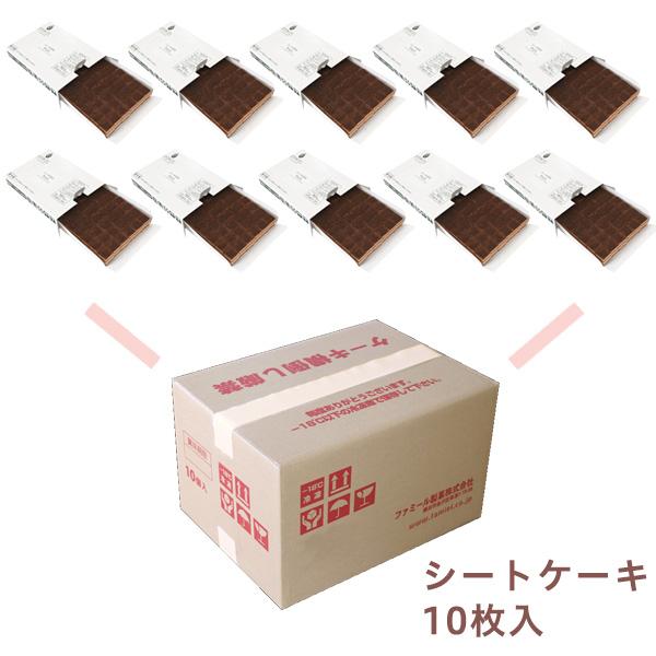シート35 チョコ 10枚/1ケース 業務用シートケーキ